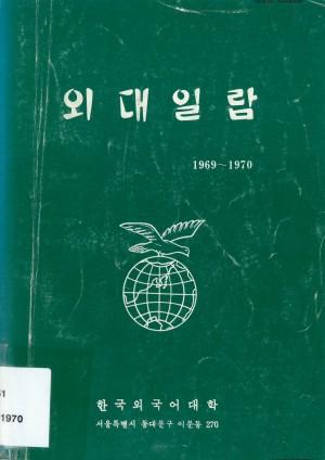 한국외국어대학교 외대일람 1969-1970
