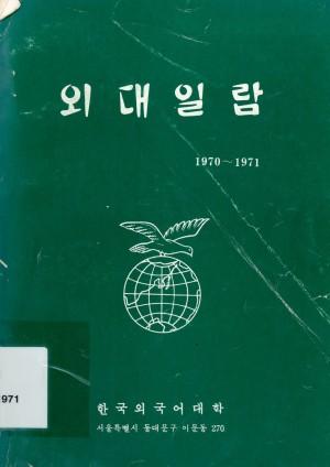 한국외국어대학교 외대일람 1970-1971