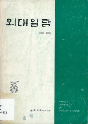 한국외국어대학교 외대일람 1971-1972