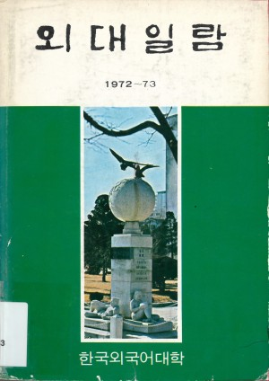 한국외국어대학교 외대일람 1972-1973