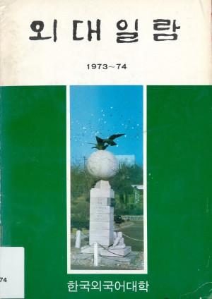 한국외국어대학교 외대일람 1973-1974