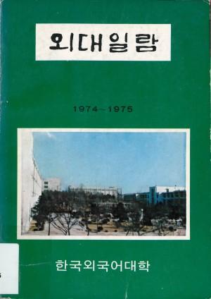한국외국어대학교 외대일람 1974-1975