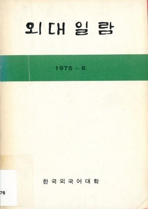 한국외국어대학교 외대일람 1975-1976