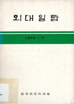 한국외국어대학교 외대일람 1976-1977