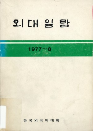 한국외국어대학교 외대일람 1977-1978