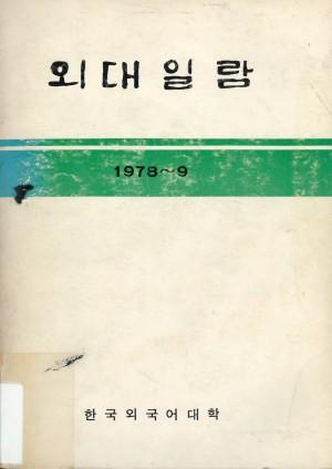 한국외국어대학교 외대일람 1978-1979