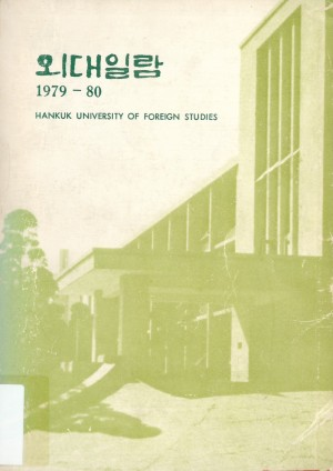 한국외국어대학교 외대일람 1979-1980