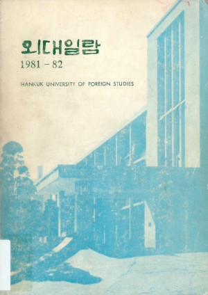한국외국어대학교 외대일람 1981-1982