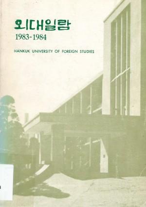 한국외국어대학교 외대일람 1983-1984