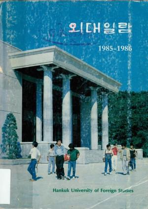 한국외국어대학교 외대일람 1985-1986
