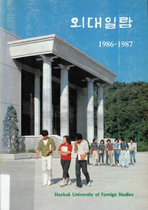 한국외국어대학교 외대일람 1986-1987