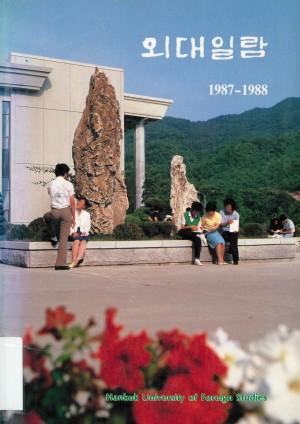 한국외국어대학교 외대일람 1987-1988