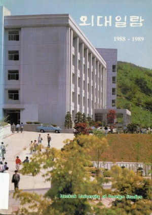 한국외국어대학교 외대일람 1988-1989
