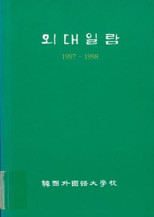 한국외국어대학교 외대일람 1997-1998