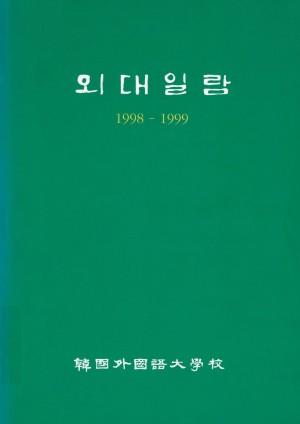 한국외국어대학교 외대일람 1998-1999