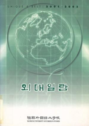한국외국어대학교 외대일람 2001-2002