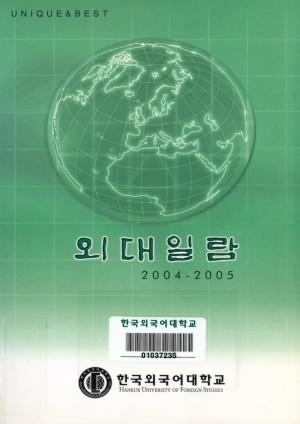 한국외국어대학교 외대일람 2004-2005