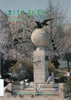 한국외국어대학교 외대일람 1991-1992