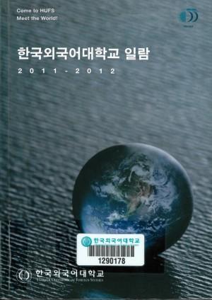 한국외국어대학교 외대일람 2011-2012