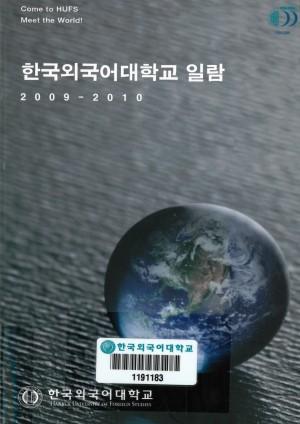 한국외국어대학교 외대일람 2009-2010