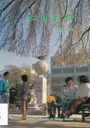 한국외국어대학교 외대일람 1989-1990