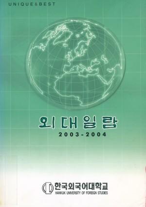 한국외국어대학교 외대일람 2003-2004