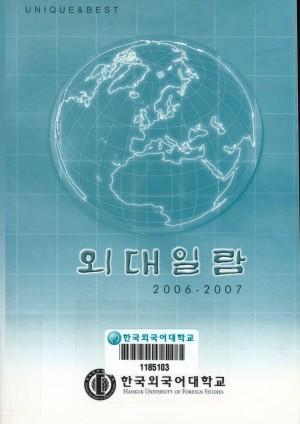 한국외국어대학교 외대일람 2006-2007