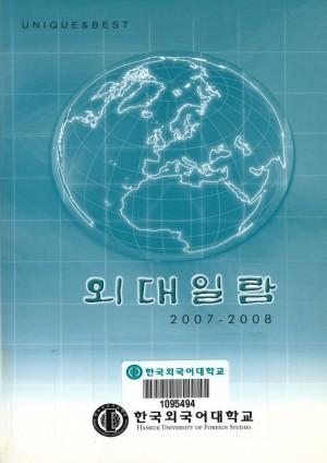 한국외국어대학교 외대일람 2007-2008