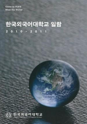 한국외국어대학교 외대일람 2010-2011
