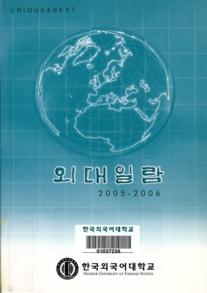 한국외국어대학교 외대일람 2005-2006