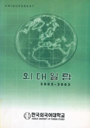 한국외국어대학교 외대일람 2002-2003