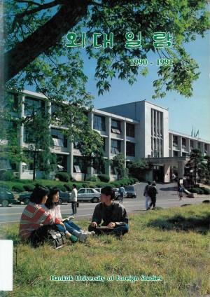 한국외국어대학교 외대일람 1990-1991