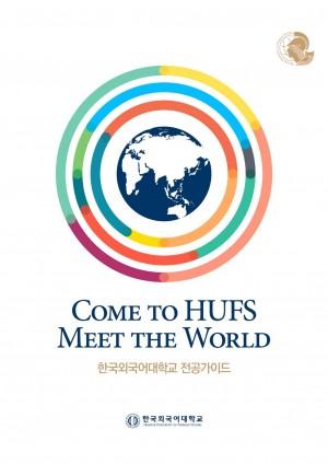 2016년 한국외대 전공 가이드북