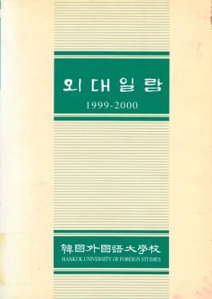 한국외국어대학교 외대일람 1999-2000