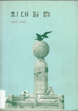 한국외국어대학교 외대일람 1992-1993