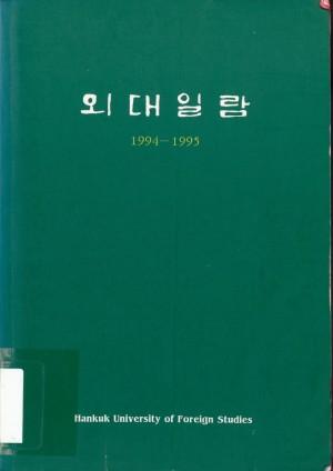 한국외국어대학교 외대일람 1994-1995