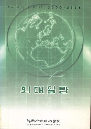 한국외국어대학교 외대일람 2000-2001