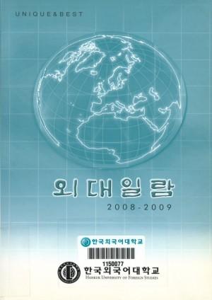 한국외국어대학교 외대일람 2008-2009