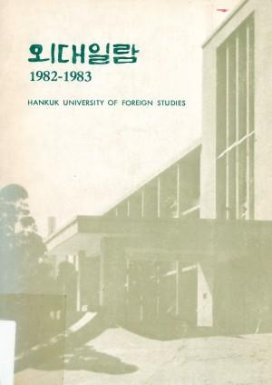 한국외국어대학교 외대일람 1982-1983