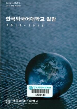 한국외국어대학교 외대일람 2012-2013