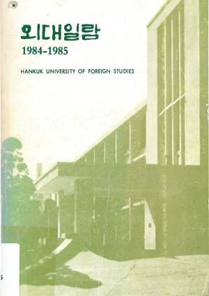 한국외국어대학교 외대일람 1984-1985