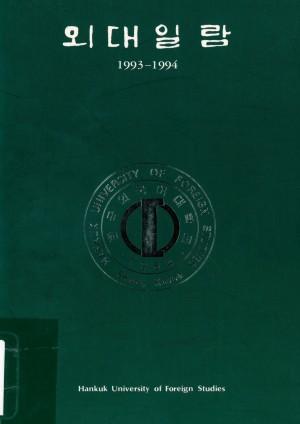 한국외국어대학교 외대일람 1993-1994