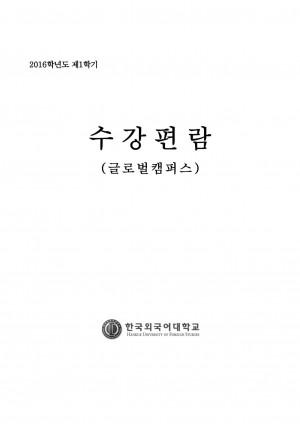 2016학년도 제1학기 수강편람(글로벌캠퍼스)_20160527
