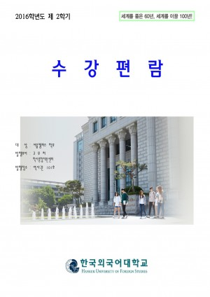 2016년도 2학기 서울캠퍼스 수 강 편 람