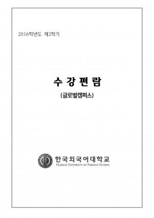 2016학년도 제2학기 수강편람(글로벌캠퍼스)_20170117