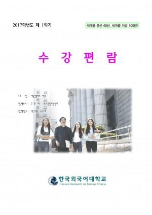 2017년도 1학기 서울캠퍼스 수 강 편 람