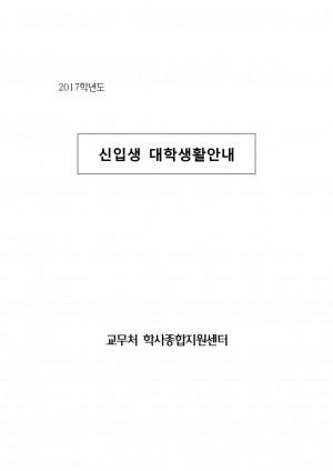 신입생 대학생활안내자료_20170221