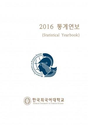 2016 통계연보