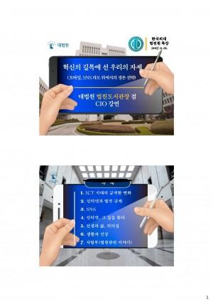 법전원특강_170331