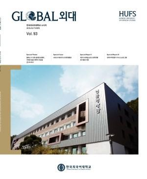 2016 글로벌외대-93호